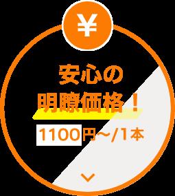 安心の明瞭価格!1000円~/1本